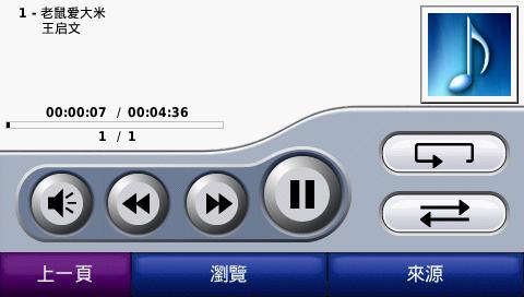 Garmin 765 顯示簡體中文