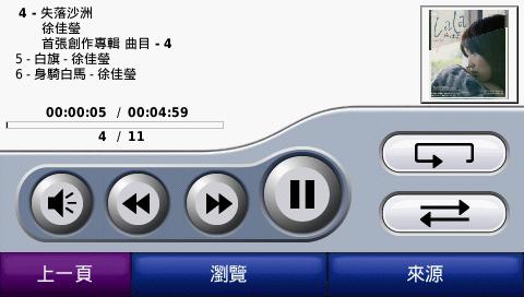 Garmin 765 顯示繁體中文與專輯封面