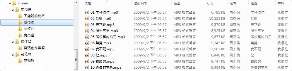 iTunes 自動管理後的硬碟目錄結構