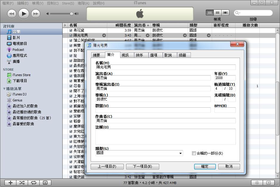 iTunes中管理歌曲的ID3標籤