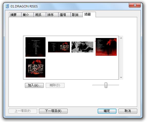 iTunes 中可以處理多餘的封面圖檔