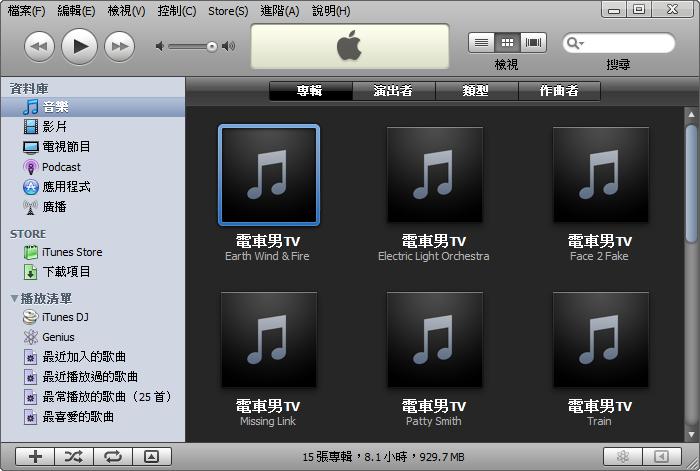 電車男在 iTunes 中匯入後被拆成亂七八糟的慘狀