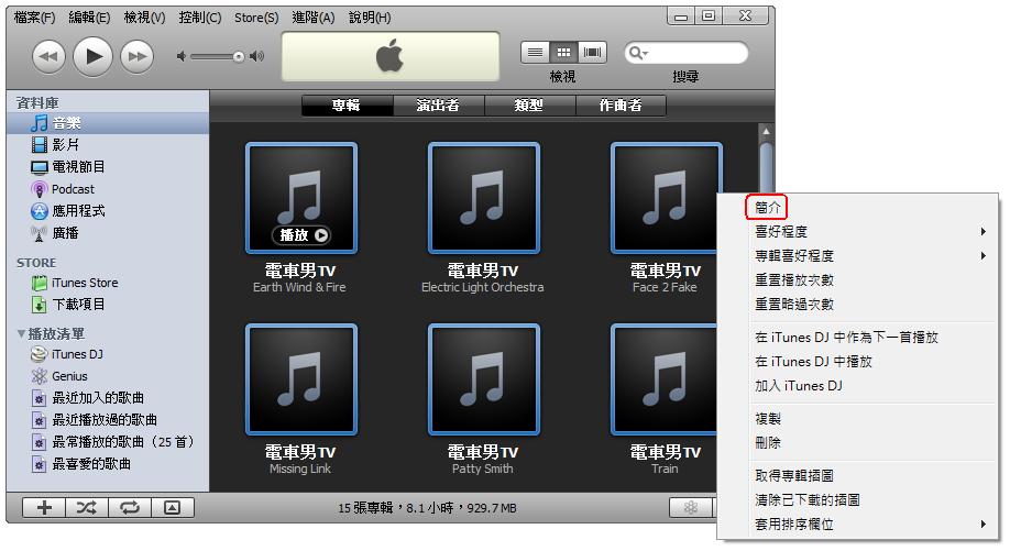 在 iTunes 中把被拆散的專輯全部選起來然後點選「簡介」