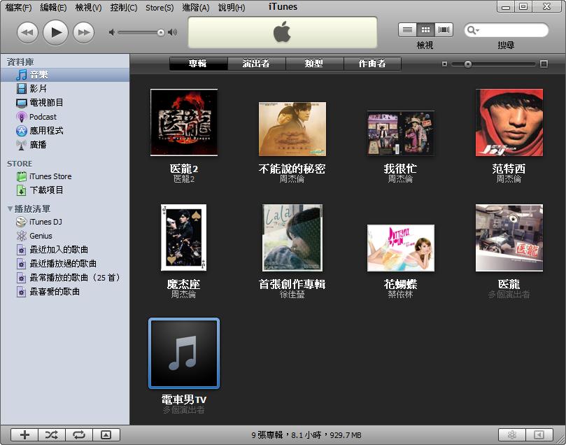 在 iTunes 中處理完畢合輯