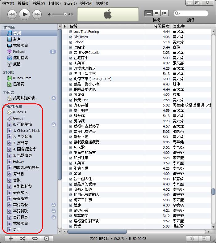 iTunes 的智慧播放清單