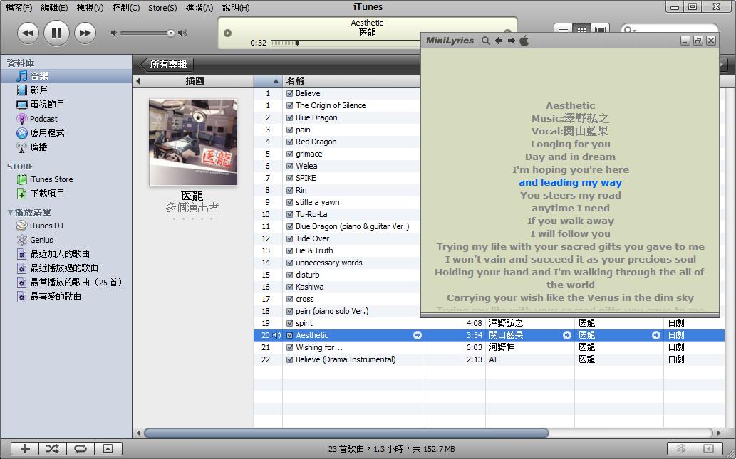 MiniLyrics 在 iTunes 中同步播放歌詞