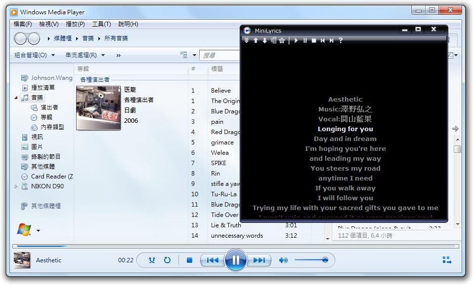 MiniLyrics 在 WMP 12 中同步顯示歌詞