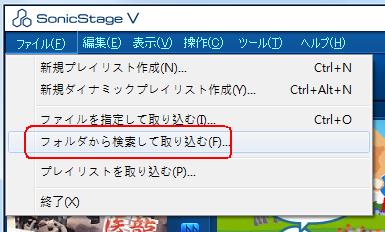 SonicStage 選擇索引硬碟資料夾