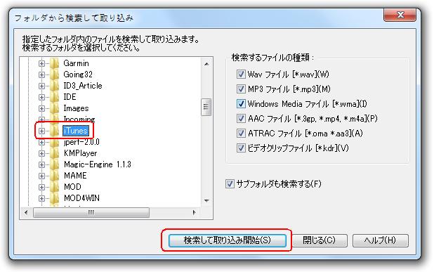 SonicStage 設定媒體櫃位置與 WMP 和 iTunes 相同