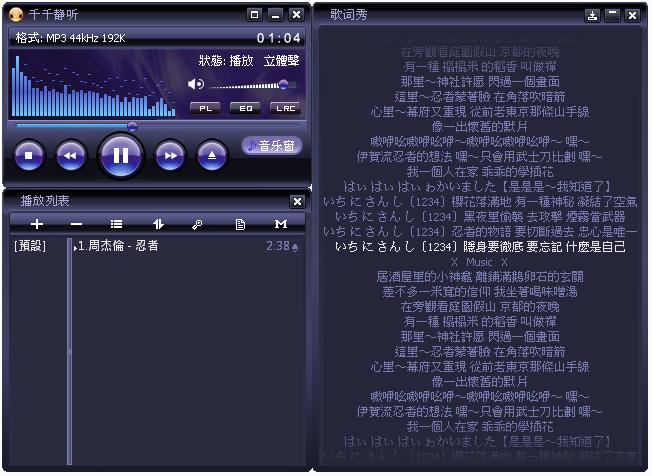 千千靜聽顯示繁中與日文混合的歌詞