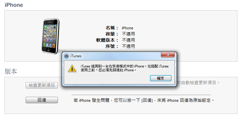 iOS5_Downgrade_iOS4_4