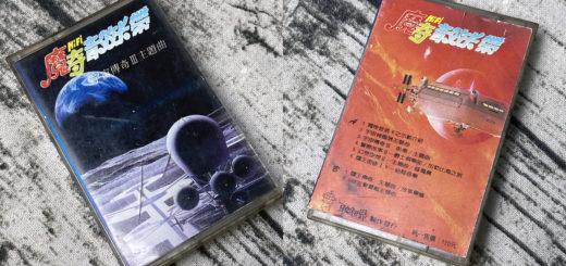 軟體世界魔奇音效卡錄音帶