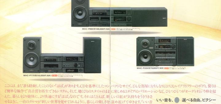 Catalog SONY PIXY 1990.07